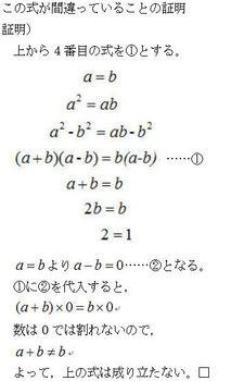 数学不思議1証明.jpg